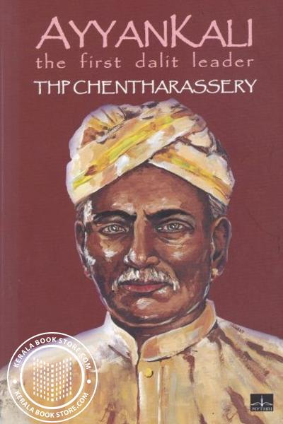 Cover Image of Book Ayyankali the first dalit leader