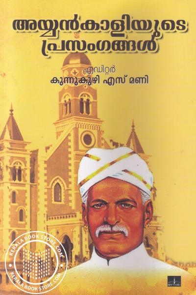 Cover Image of Book അയ്യന്കാളിയുടെ പ്രസംഗങ്ങള്