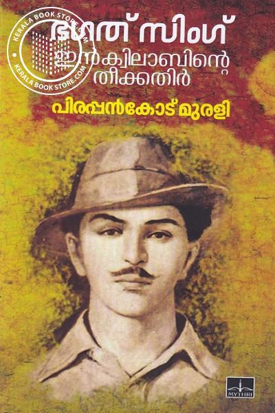 Cover Image of Book ഭഗത് സിംഗ് ഇന്ക്വിലാബിന്റെ തീക്കതിര്