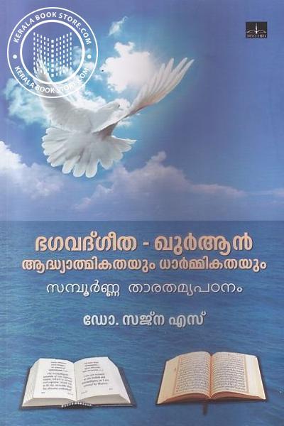 Image of Book Bhagavad geetha -Quran Adhyathmikathayum Dharmikathayum