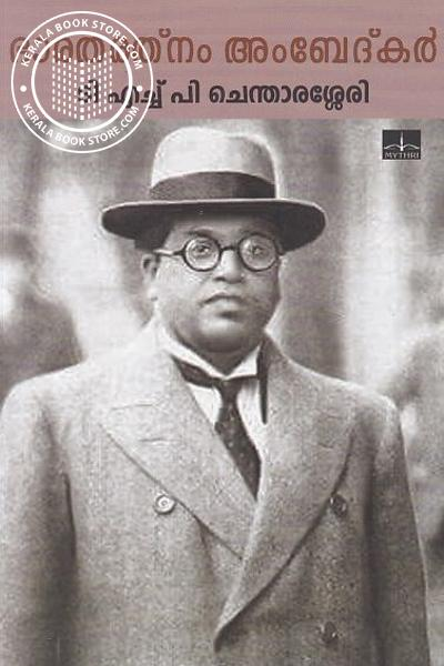 Cover Image of Book Bharatharatnam Ambedkar