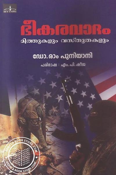 Cover Image of Book ഭീകരവാദം മിത്തുകളും വസ്തുതകളും