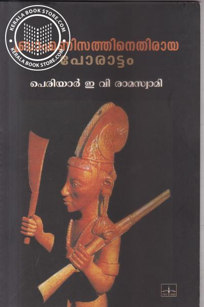 Cover Image of Book Brahmanisathinethiraya Porattam