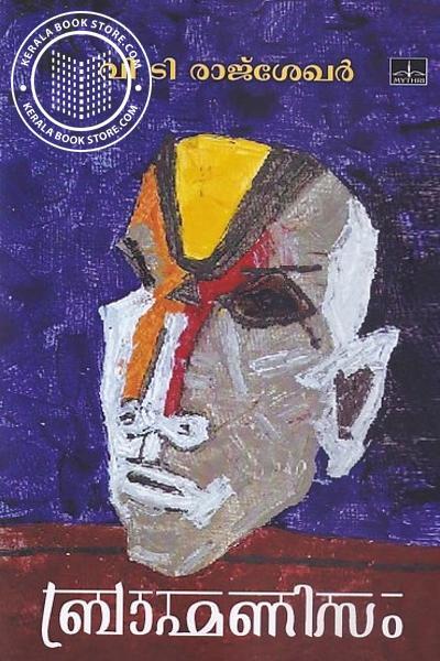 Cover Image of Book ബ്രാഹ്മണിസം