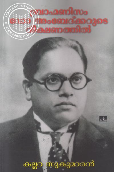 Cover Image of Book Brahmanism Dr Ambedkarude Veekshnathil