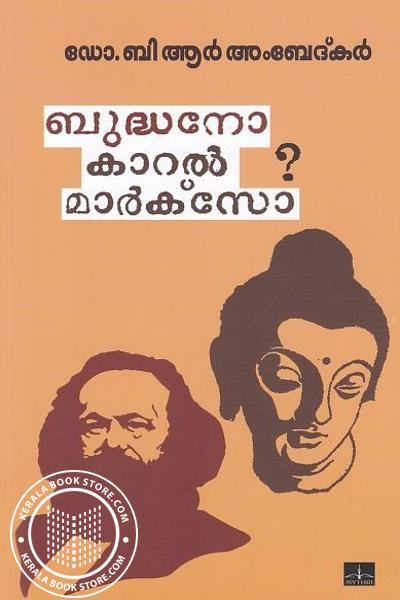 Cover Image of Book Buddhano Caral Marx