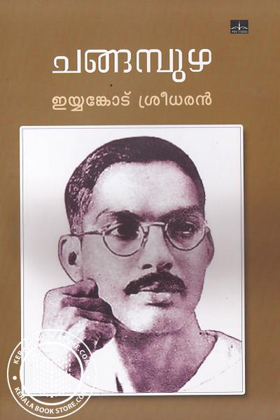 Cover Image of Book Changampuzha
