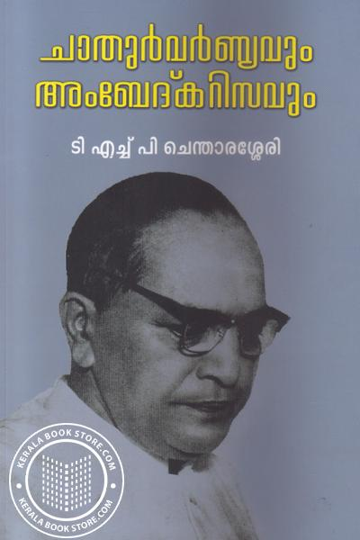Cover Image of Book Chathurvarnyavum Ambedkarisavum