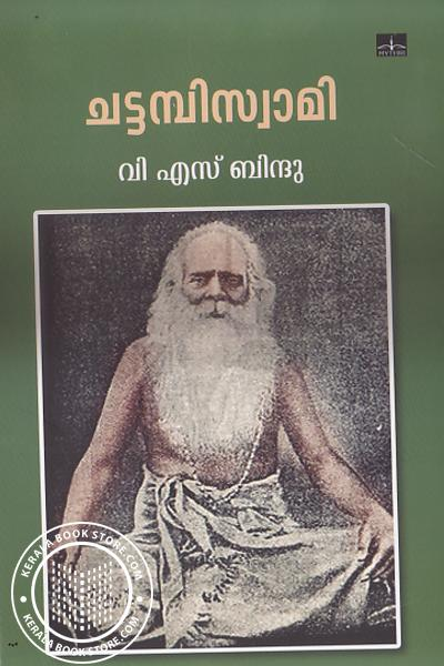 Cover Image of Book Chattambiswami