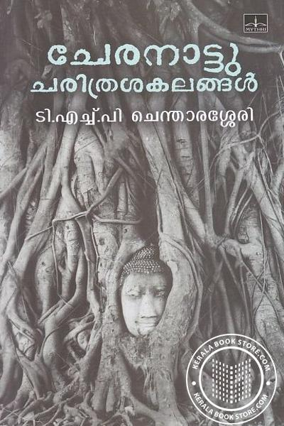 Cover Image of Book ചേരനാട്ടു ചരിത്രശകലങ്ങള്