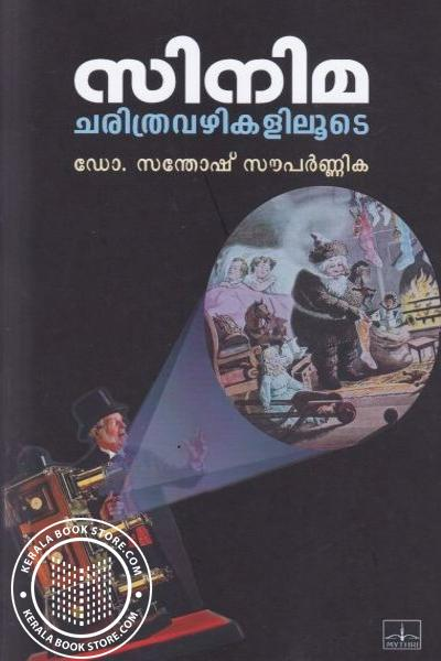 Cover Image of Book Cinima Charitrvazhikalkaloloode