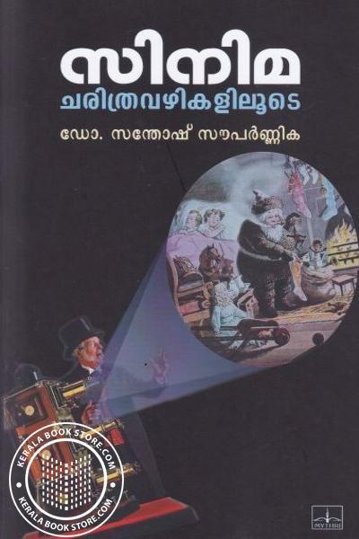 Cover Image of Book സിനിമ ചരിത്ര വഴികളിലൂടെ