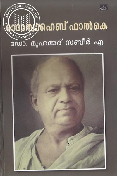 Cover Image of Book Dadasahib Phalke