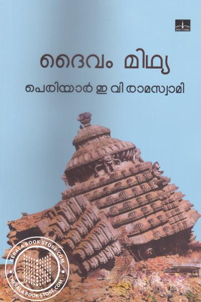 Cover Image of Book Daivam Midhya