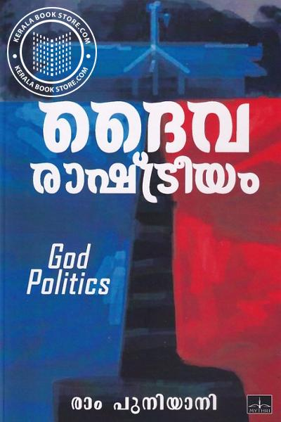 Cover Image of Book ദൈവരാഷ്ട്രീയം