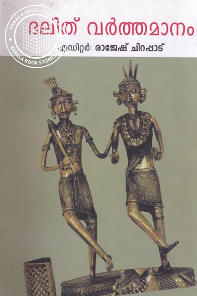 Cover Image of Book Dalit Varthamanam