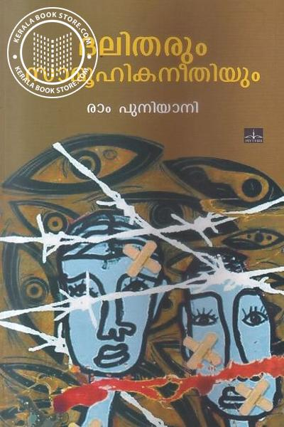 Cover Image of Book Dalitharum Samoohikaneethiyum