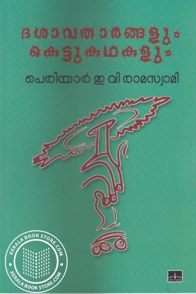 Cover Image of Book Dasavatharangalum Kettukadhakalum