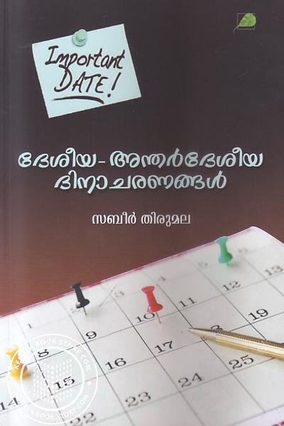 Cover Image of Book Deseeyan Anthardeseeya Dinangal