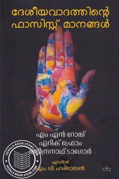 Cover Image of Book ദേശീയവാദത്തിന്റെ ഫാസിസ്റ്റ് മാനങ്ങള്