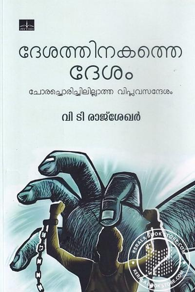 Cover Image of Book ദേശത്തിനകത്തെ ദേശം