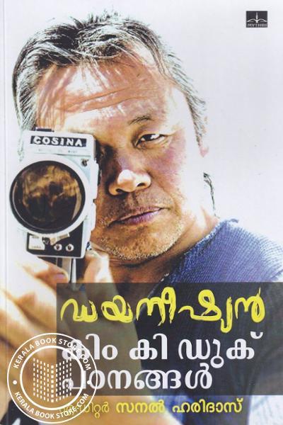 Cover Image of Book ഡയനീഷ്യന് കിം കി ഡുക് പഠനങ്ങള്