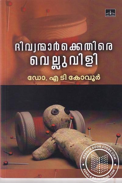 Cover Image of Book ദിവ്യന്മാര്ക്കെതിരെ വെല്ലുവിളി