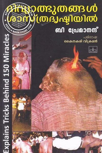 Cover Image of Book ദിവ്യാത്ഭുതങ്ങള് ശാസ്ത്ര ദൃഷ്ടിയില്