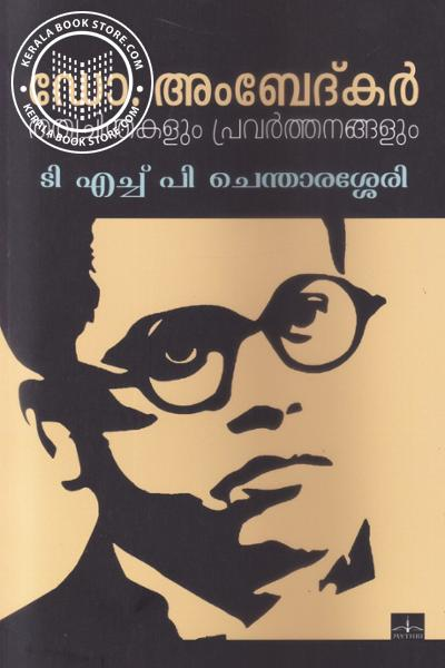 Cover Image of Book ഡോ അംബേദ്കര് തത്വചിന്തകളും പ്രവര്ത്തനങ്ങളും