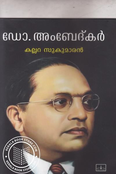Cover Image of Book Dr Ambedkar