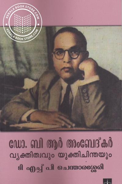 Cover Image of Book ഡോ ബി ആര് അംബേദ്ര് വ്യക്തിത്വവും യുക്തിചിന്തയും