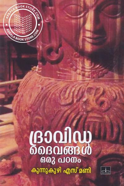 Cover Image of Book ദ്രാവിഡ ദൈവങ്ങള് ഒരു പഠനം