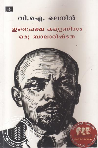 Cover Image of Book Edathupaksha Communism Oru Balarishtatha