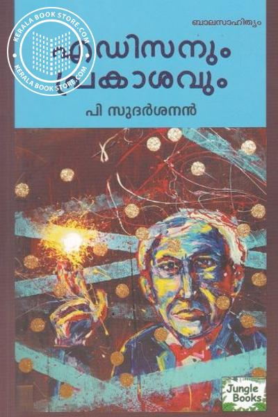 Cover Image of Book Edisonum Prakasavum