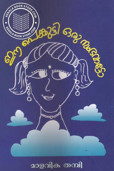 Cover Image of Book ഈ പെങ്കുട്ടി ഒരു സംഭവാട്ടോ
