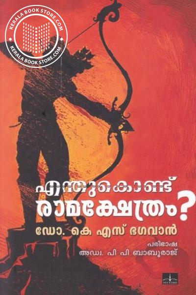 Cover Image of Book Endhu kond Ramakshetram