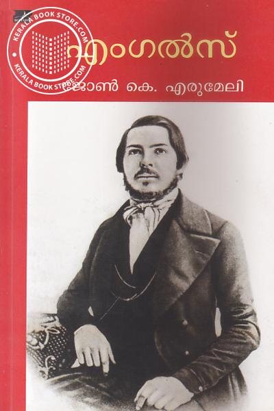 Cover Image of Book എംഗല്സ്
