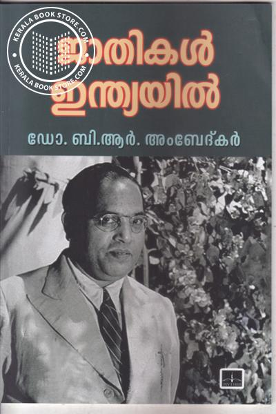 Cover Image of Book Gathikal Indiayil