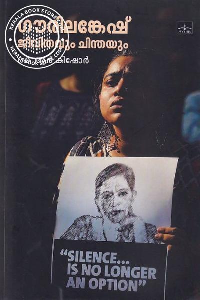 Image of Book ഗൗരിലങ്കേഷ് ജീവിതവും ചിന്തയും