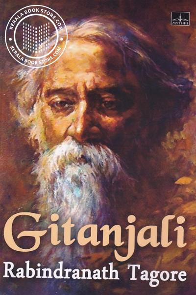 Cover Image of Book Gitanjali