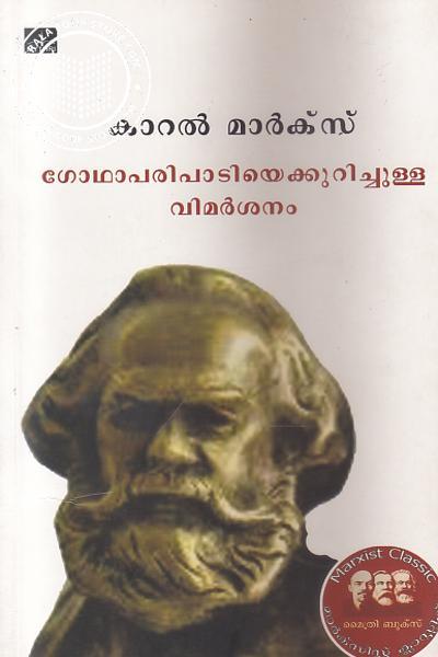 Image of Book Godha Paripadiyekkurichulla Vimarsanam