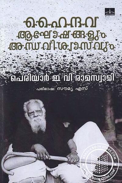Cover Image of Book ഹൈന്ദവ ആഘോഷങ്ങളും അന്ധവിശ്വാസവും
