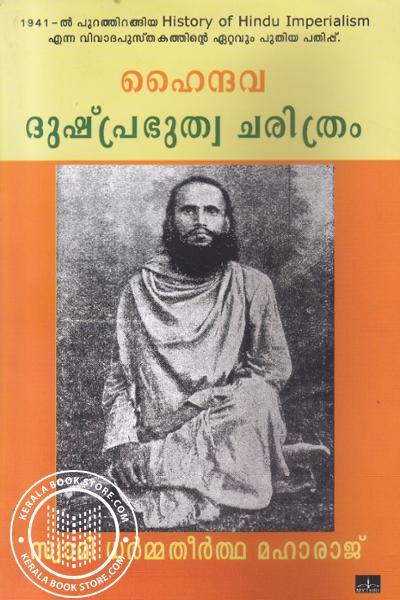 Cover Image of Book ഹൈന്ദവ ദുഷ്പ്രഭുത്വ ചരിത്രം