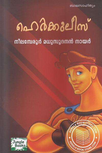 Cover Image of Book ഹെര്ക്കുലീസ്