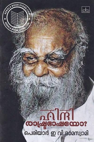 Cover Image of Book ഹിന്ദി രാഷ്ട്രഭാഷയോ