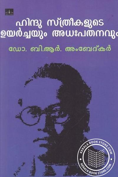 Cover Image of Book ഹിന്ദു സ്ത്രീകളുടെ ഉയര്ച്ചയും അധഃപതനവും
