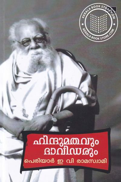 Image of Book Hindumathavum Dravidarum