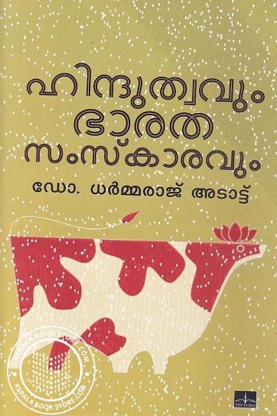 Cover Image of Book ഹിന്ദുത്വവും ഭാരത സംസ്കാരവും