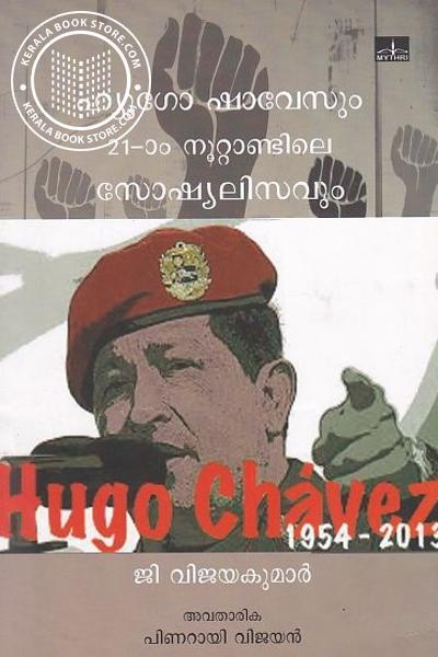 Cover Image of Book ഹ്യുഗോ ഷാവേസും 21 - നൂറ്റാണ്ടിലെ സോഷ്യലിസവും