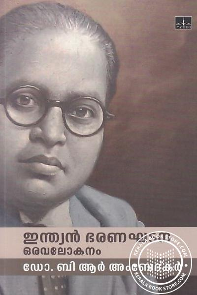 Cover Image of Book Indian Bharanakhadana Oravalokanam